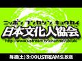 日本文化人協会 TVライブオンライン