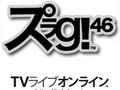 「参加しよう!」TVライブオンライン。