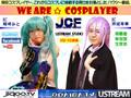 We are Cosplayer.USTREAM-TV/TVLIVEONLINE