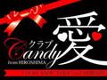 高級クラブ candy-愛