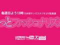 もっとファッショナリズム!乃木坂TVライブオンライン