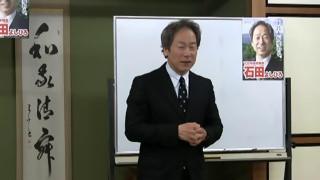 石田芳弘先生