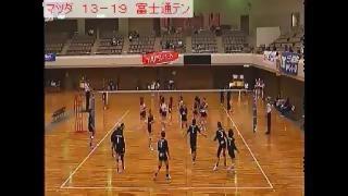 マツダvs富士通テン(全日本実業団選手権)