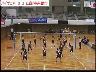 パイオニアvs山梨中央銀行 その1(全日本実業団選手権)