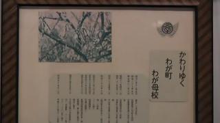 羽黒小学校の歴史と教科書展(2)(小弓の庄)