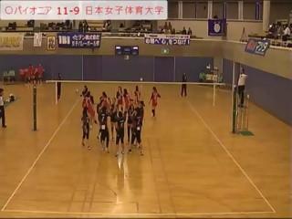 パイオニアvs日本女子体育大学 3