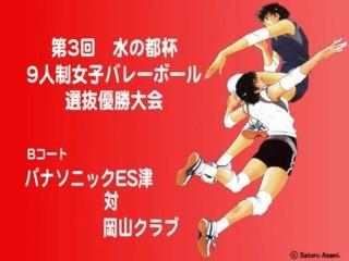 パナソニックES津vs岡山クラブ