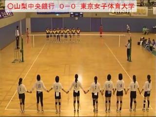 山梨中央銀行vs日本女子体育大学