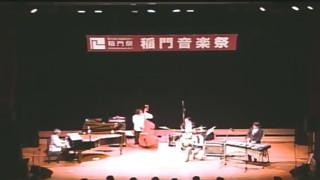 稲門音楽祭(小野記念講堂)8/14