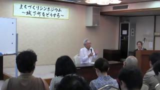 犬山・まちづくりシンポ5・犬山城白帝文庫・松田